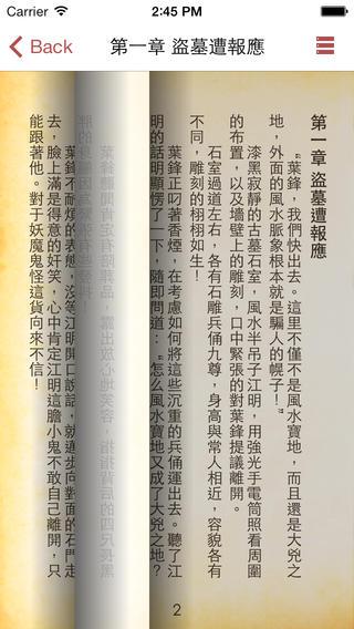 流氓劍客在異世(繁/简)