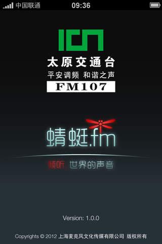 太原交通台(蜻蜓.fm特别版)