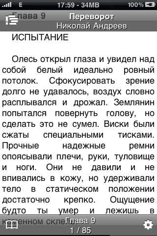 Николай Андреев. Переворот.