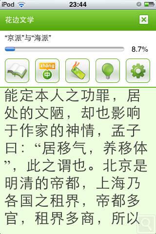 Fringed Literature (Hua Bian Wen Xue), nciku Reader Edition (Simplified Chinese)