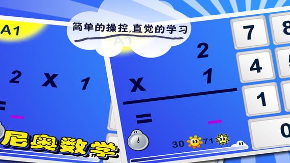 尼奥数学 乘法 + 九九乘法|玩教育App免費|玩APPs
