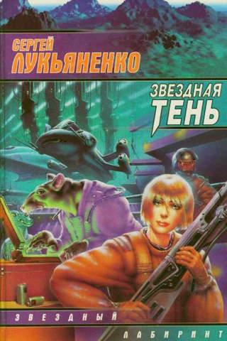 Сергей Лукьяненко. Звездная тень
