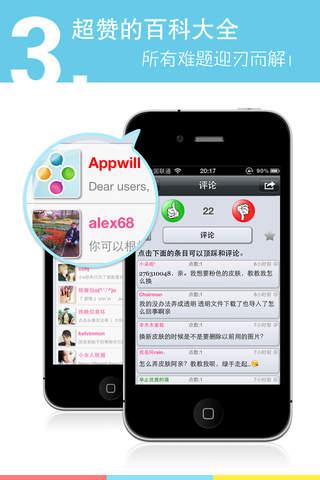 玩生活App|果粉学堂免費|APP試玩