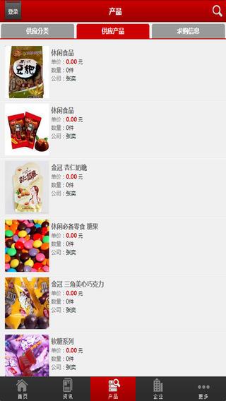 中国食品行业门户网