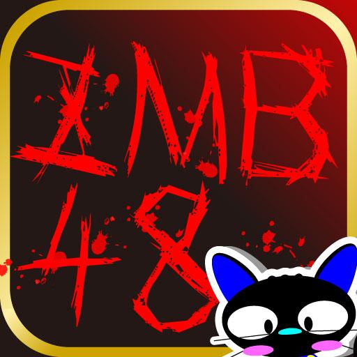 ゾーンービー48