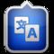 Icon.60x60 50 2014年6月29日Macアプリセール 翻訳ツールアプリ「翻訳 タブ」が値引きセール!
