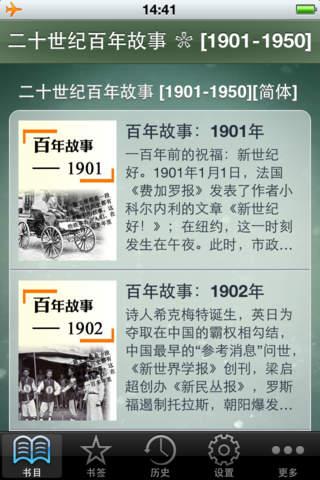 二十世纪百年故事(上)[1901-1950] [简繁] HD