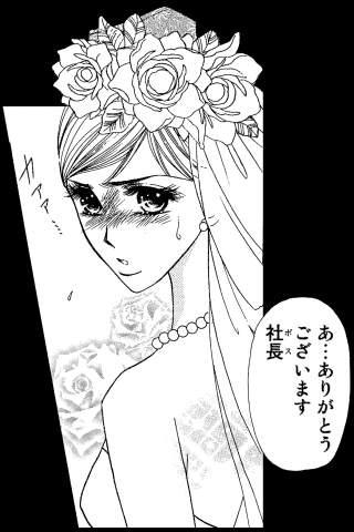 砂上の結婚1(ハ - レクイン)