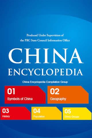 China Encyclopedia 1