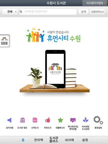 수원시_도서관 for Tablet