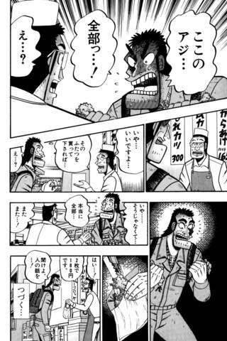 最強伝説 黒沢 Ⅰ