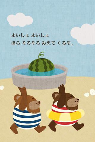 Bears Sea
