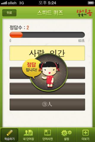 차이홍 HSK3 教育 App-愛順發玩APP