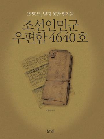 조선인민군 우편함 4640호