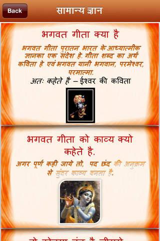 【免費生活App】Bhagwat Gita Hindi-APP點子