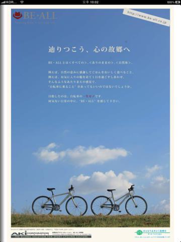 Green Mobility グリーンモビリティ Vol 5