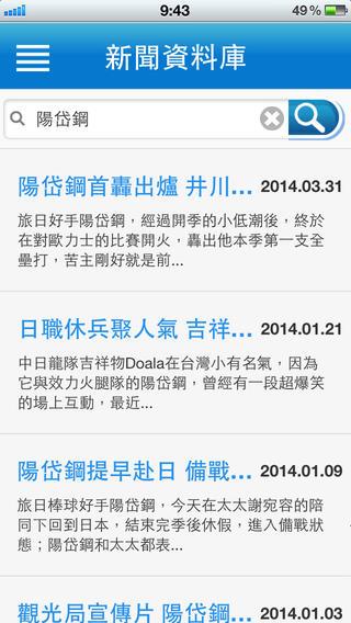免費個人化App|民視新聞|阿達玩APP