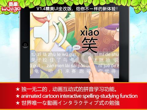 玩教育App|Weigo•哪吒第七集:水淹陈塘关免費|APP試玩