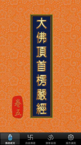 大佛頂首楞嚴經(卷五)《白話文自動對照》