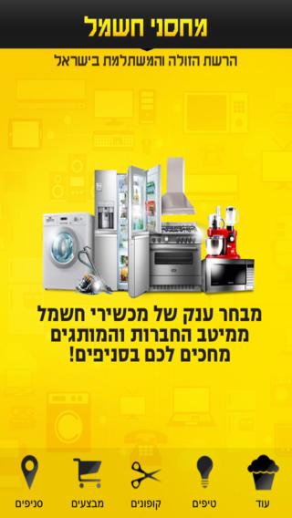 מחסני חשמל הרשת הזולה והמשתלמת בישראל