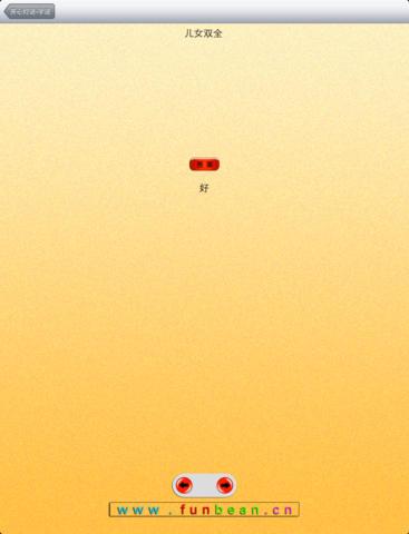 玩娛樂App|A+ 开心灯谜-字谜免費|APP試玩