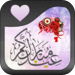 صمم بطاقتك - iTunes App Ranking and App Store Stats