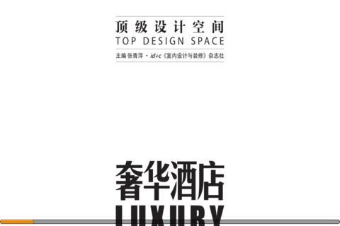 顶级设计空间-奢华酒店