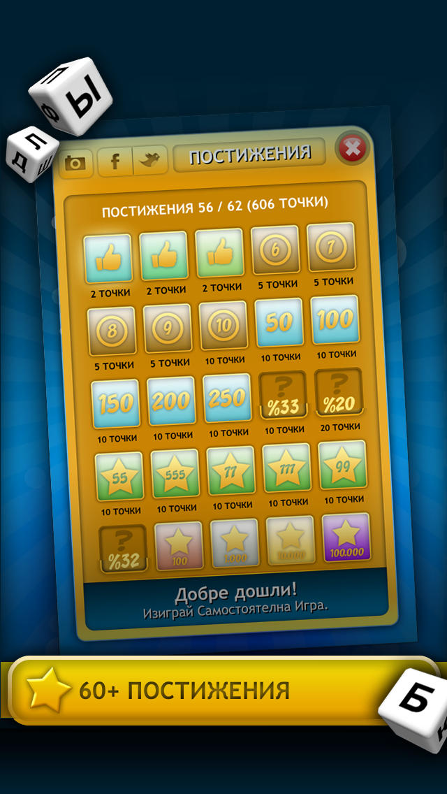 Screenshot #4 of О!Думи / iOS