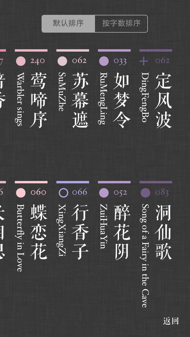 【文字学习】词Ci - 辅助填词、宋词欣赏