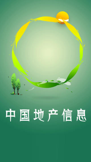 中国地产信息