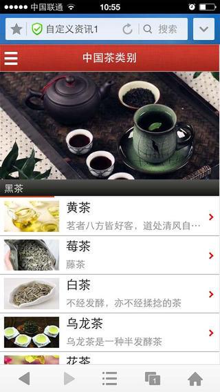 中国茶叶门户 行业版