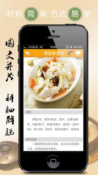 【免費生活App】肠胃病食疗菜谱-APP點子
