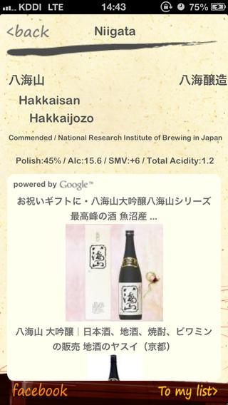 Love Japanese Sake!