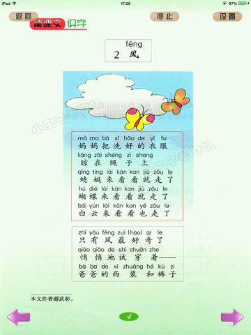 玩免費教育APP|下載小虫子点读机(上海小学语文沪教版全集) app不用錢|硬是要APP