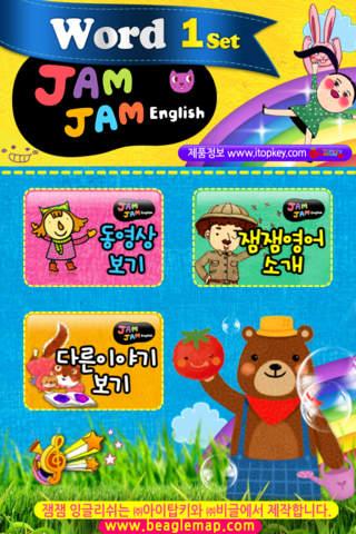 JamJamEnglish Word1