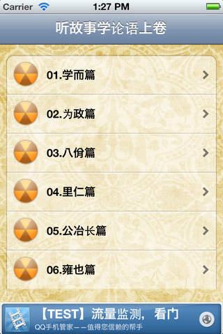 听故事学《论语》(上卷) screenshot 2