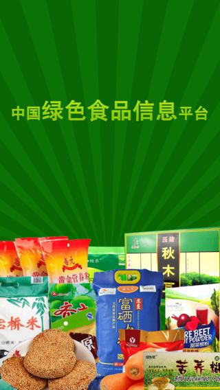 中国绿色食品信息平台