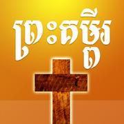 Khmer Bible icon