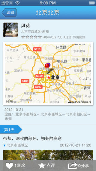 免費旅遊App|游必有方|阿達玩APP
