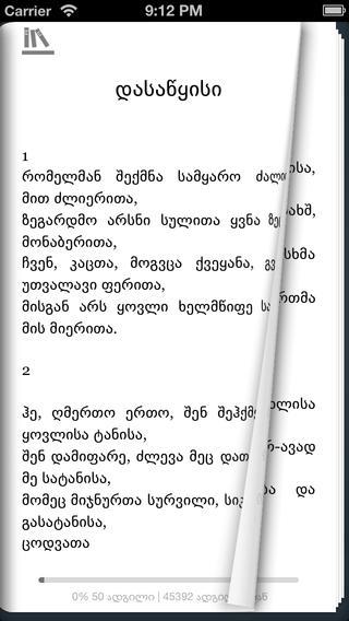 SABA Reader