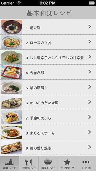 家庭料理レシピ 基本料理