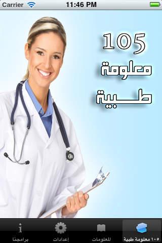 ١٠٥ معلومة طبية