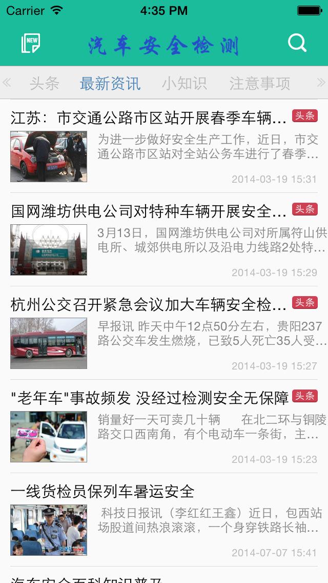 汽车安全检测_汽车安全检测iphone版免费下载