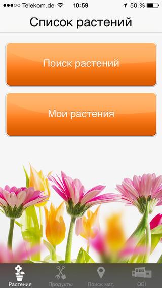 каталог оби онлайн: