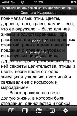 Светлана Кудрявцева. Феномен ясновидящей Ванги....