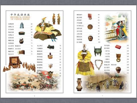 免費教育App|[高清]中华 成语 典故6卷|阿達玩APP