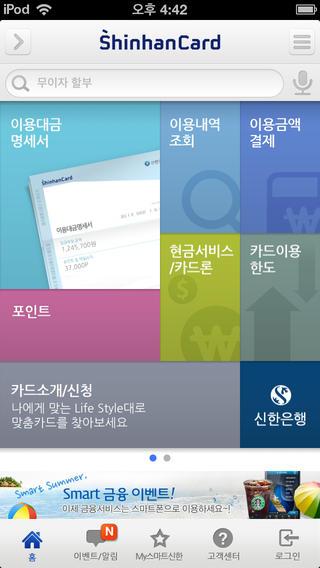 신한카드 - Smart 신한