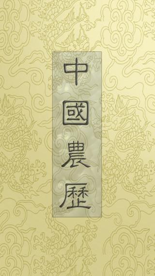 中国农历+