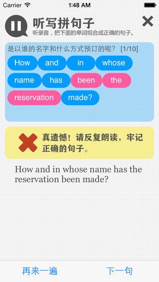 玩商業App|新概念酒店英语免費|APP試玩
