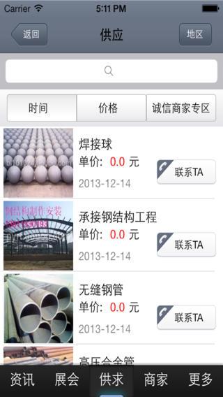 中国钢结构门户
